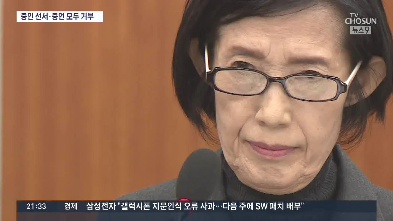 피우진, '손혜원 父 의혹'에 '선서 거부'…말못할 사정 있나