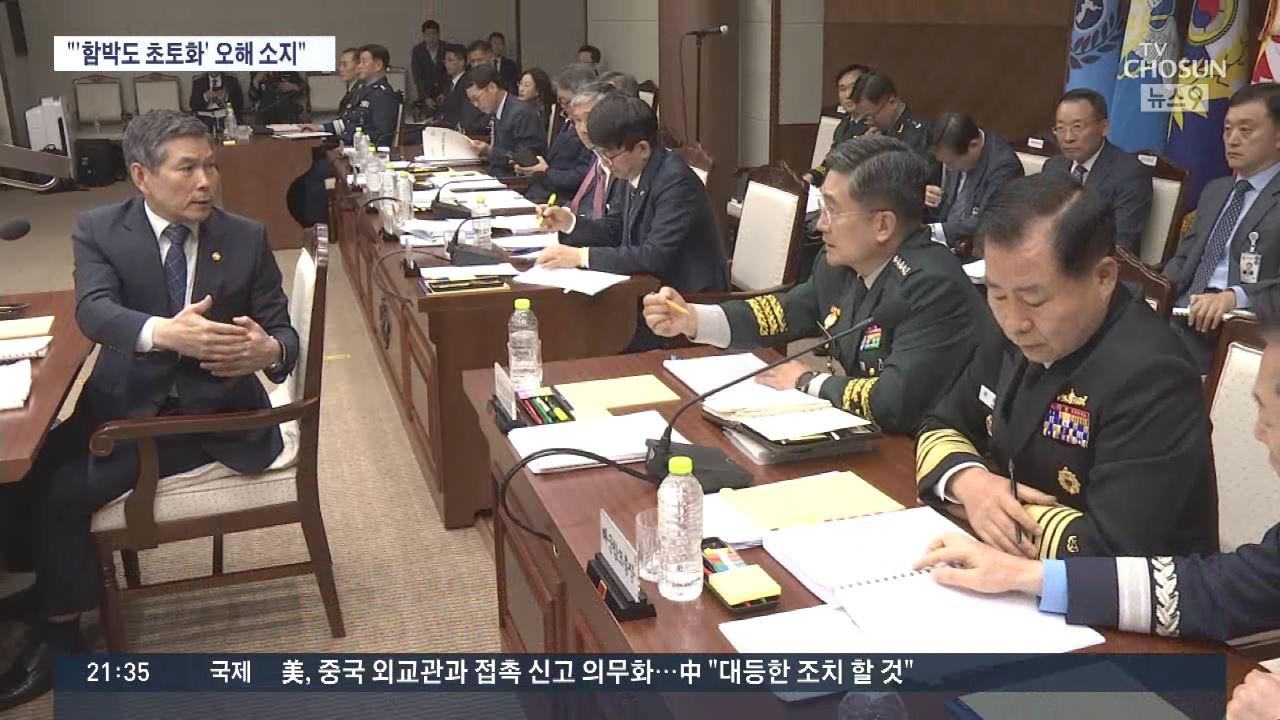 해병대 '초토화 작전' 언급에 국방장관 '오해 살 표현'