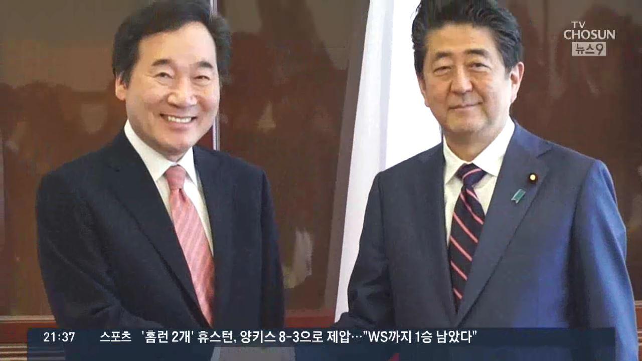 李총리 '친서' 갖고 방일…'수출규제 철회하면 지소미아 복원'