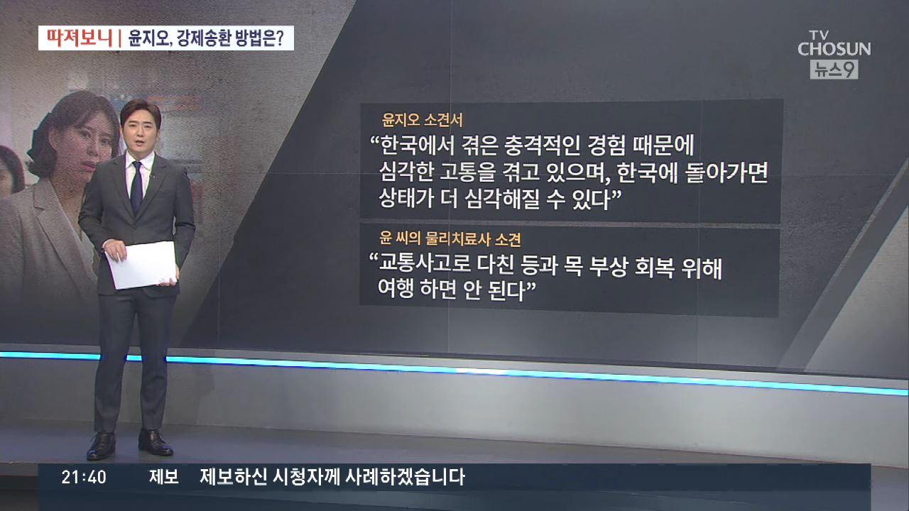 [따져보니] '후원금 사기 혐의' 윤지오, 강제송환 방법 없나