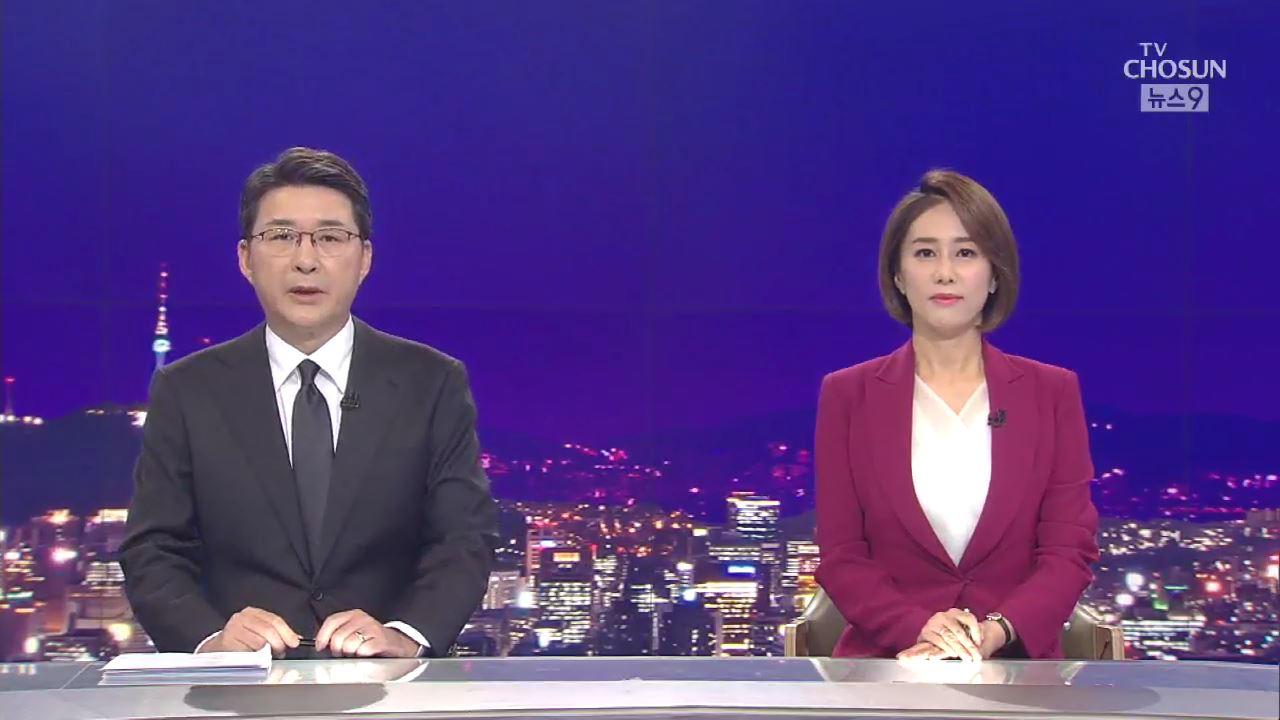 10월 18일 '뉴스 9' 클로징