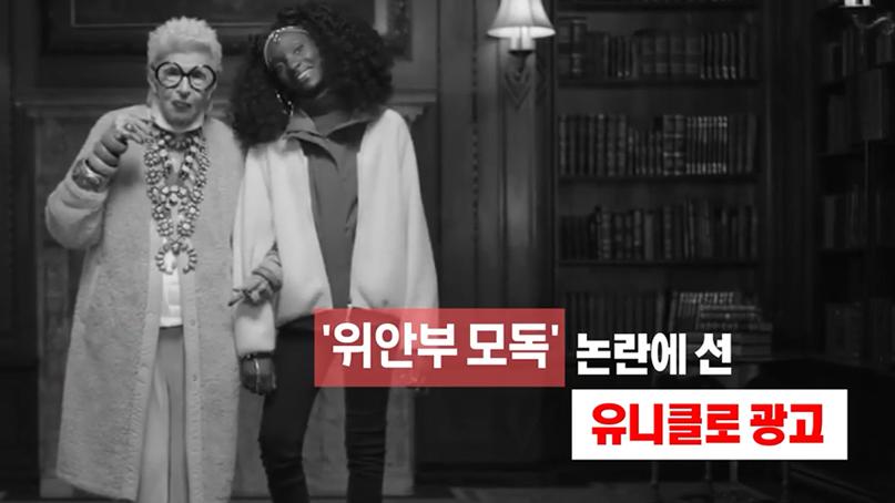 [영상뉴스] '위안부 모독' 논란에 선 유니클로 광고