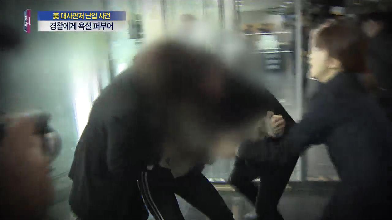 [영상뉴스] 대진연 사무실 압수수색 '아수라장'