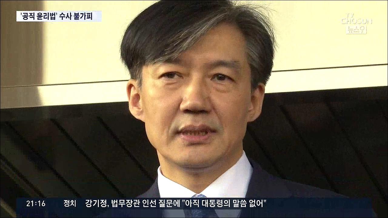 檢, 조국 소환 임박…공직자윤리법 위반 여부 등 검토