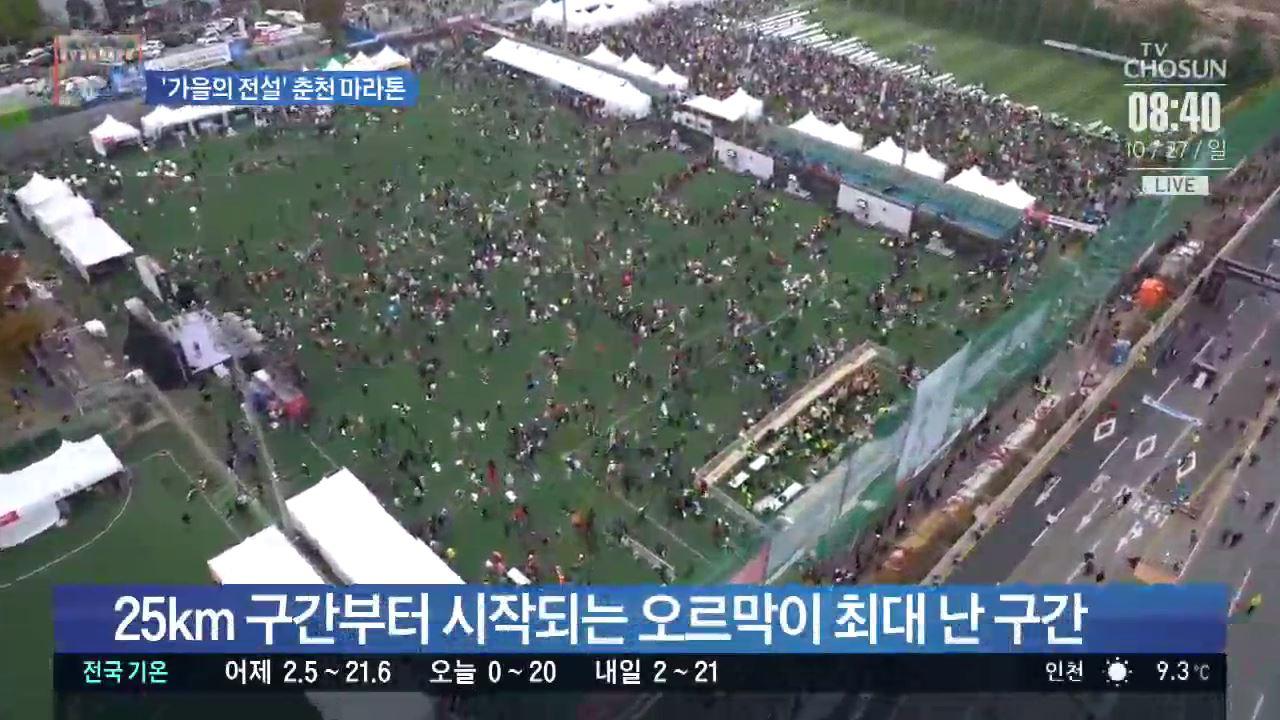 '가을의 전설' 춘천 마라톤 오전 9시 시작…2만8000여명 출전