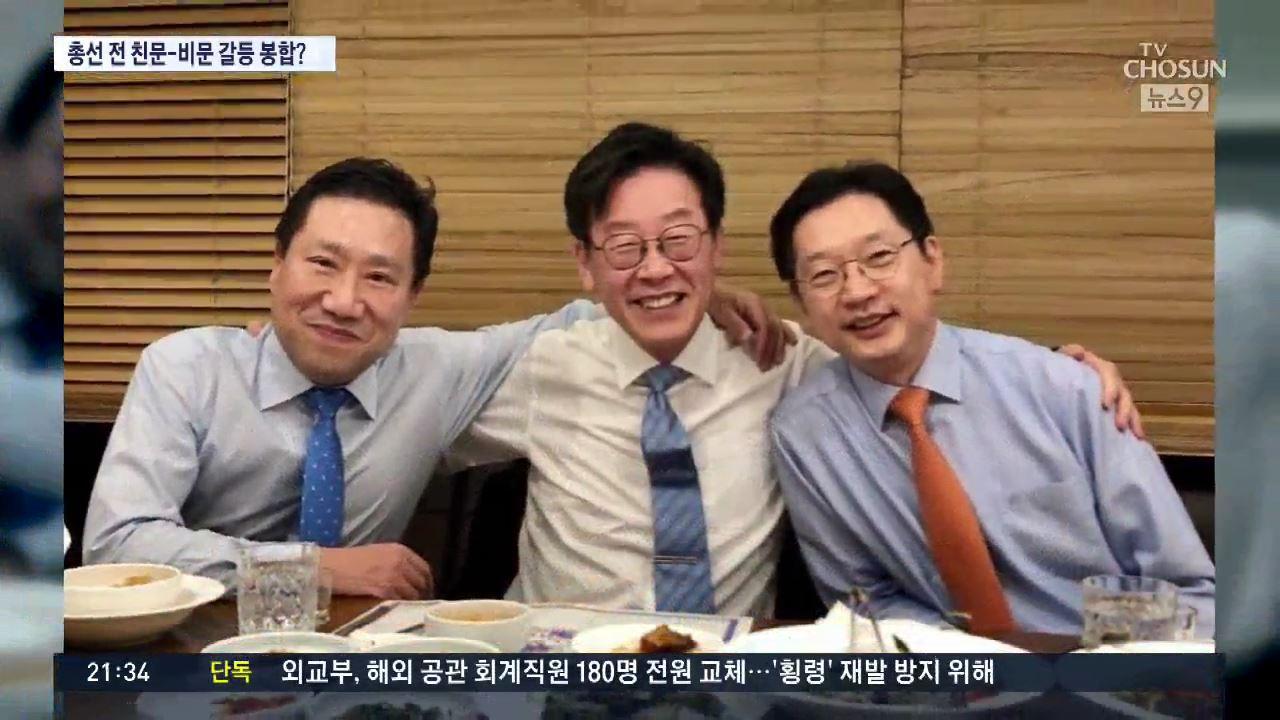 양정철·김경수·이재명 전격 회동…친문-비문 '원팀' 강조
