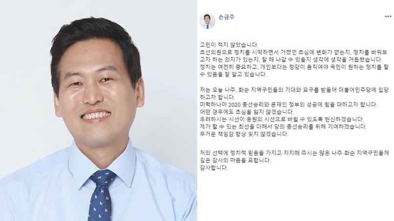 손금주 '문재인 정부 성공에 힘 더할 것'…입당 신청 '재수'