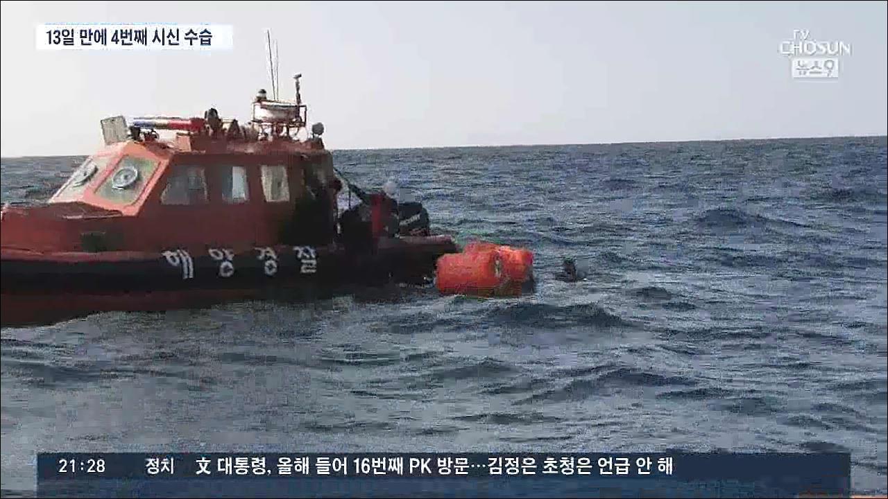 독도 헬기사고 4번째 실종자 발견…'새내기 여성 소방관'