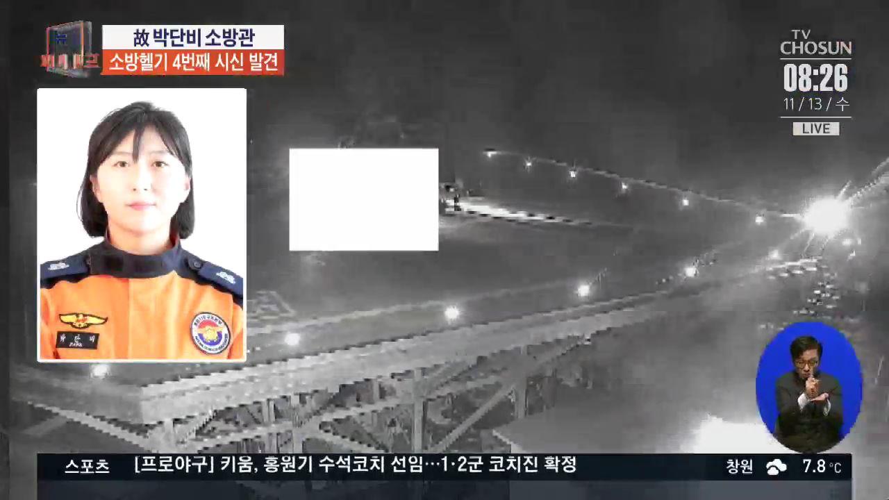 '독도 헬기사고' 4번째 실종자 발견…새내기 여성 소방관