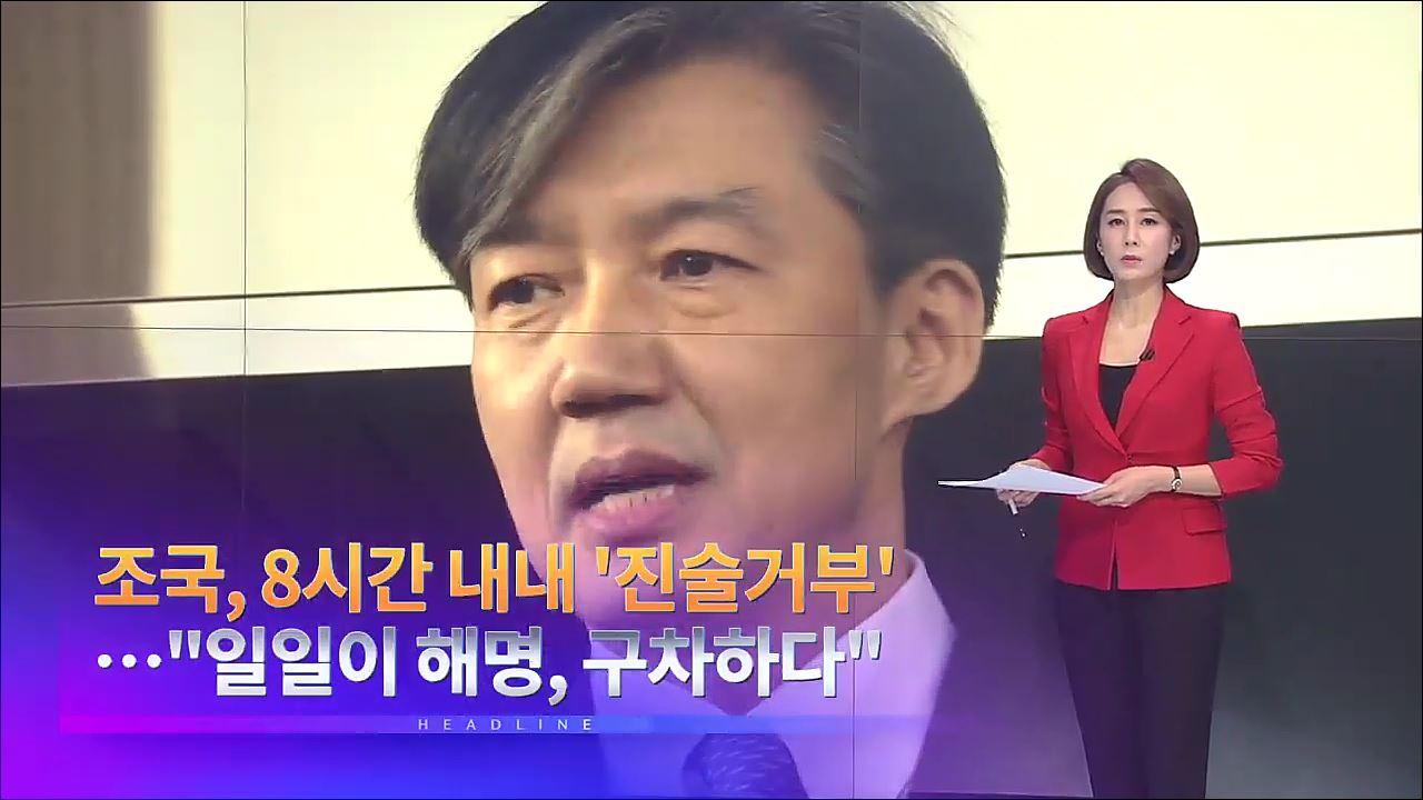 11월 14일 '뉴스 9' 예고