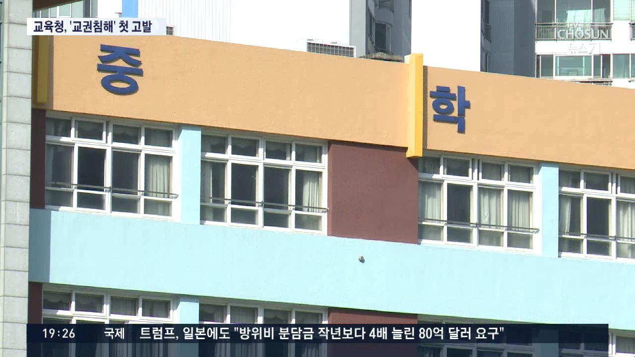 잠 깨운 선생님 폭행한 중학생…교육청, '교권침해' 고발