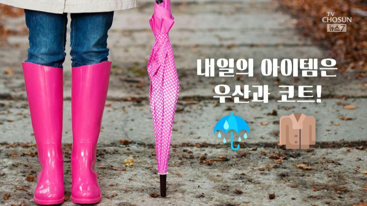 """[날씨] 내일 비 그치고 기온 '뚝'…""""따뜻하게 입으세요"""""""