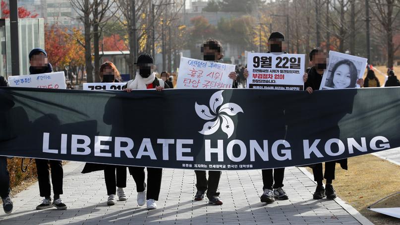 '홍콩 항쟁은 정당하다' 연세대서 지지 집회