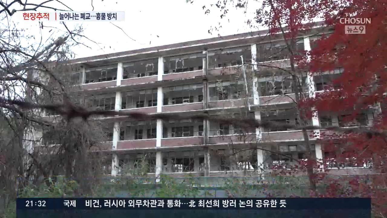 [현장추적] 쓰레기장·공포체험장 된 폐교…390여곳 '방치'