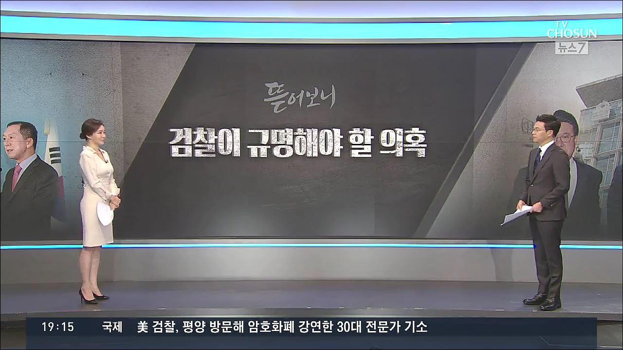 [뜯어보니] 검찰이 규명해야 할  '하명수사'논란 핵심 의혹은?
