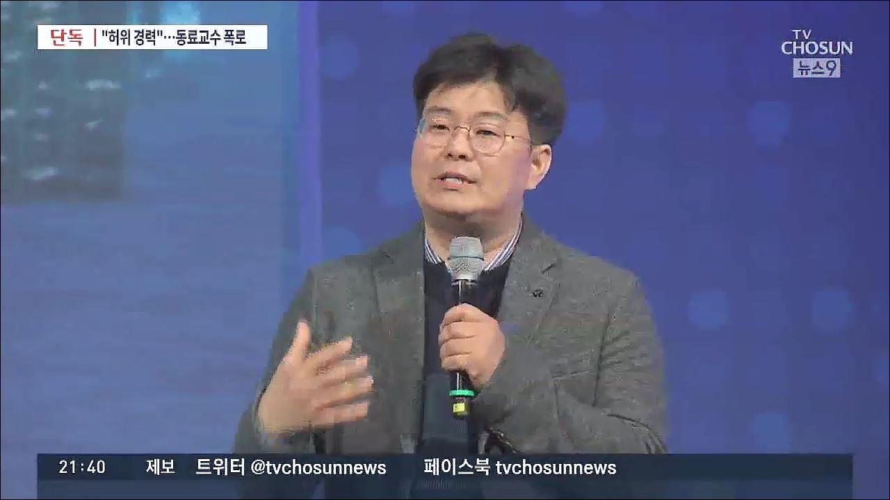 [단독] '친문' 교수와 1조 국책사업의 비밀