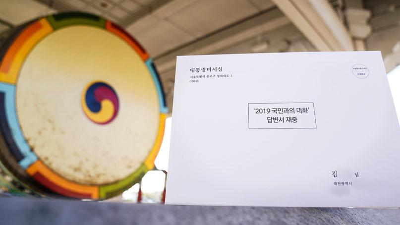 靑, '국민과 대화' 참가자 300명 질문에 '개별 답변 완료'
