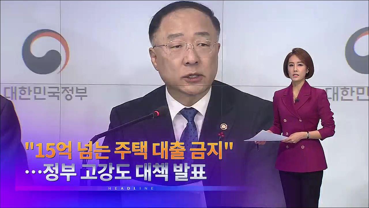 12월 16일 '뉴스 9' 예고