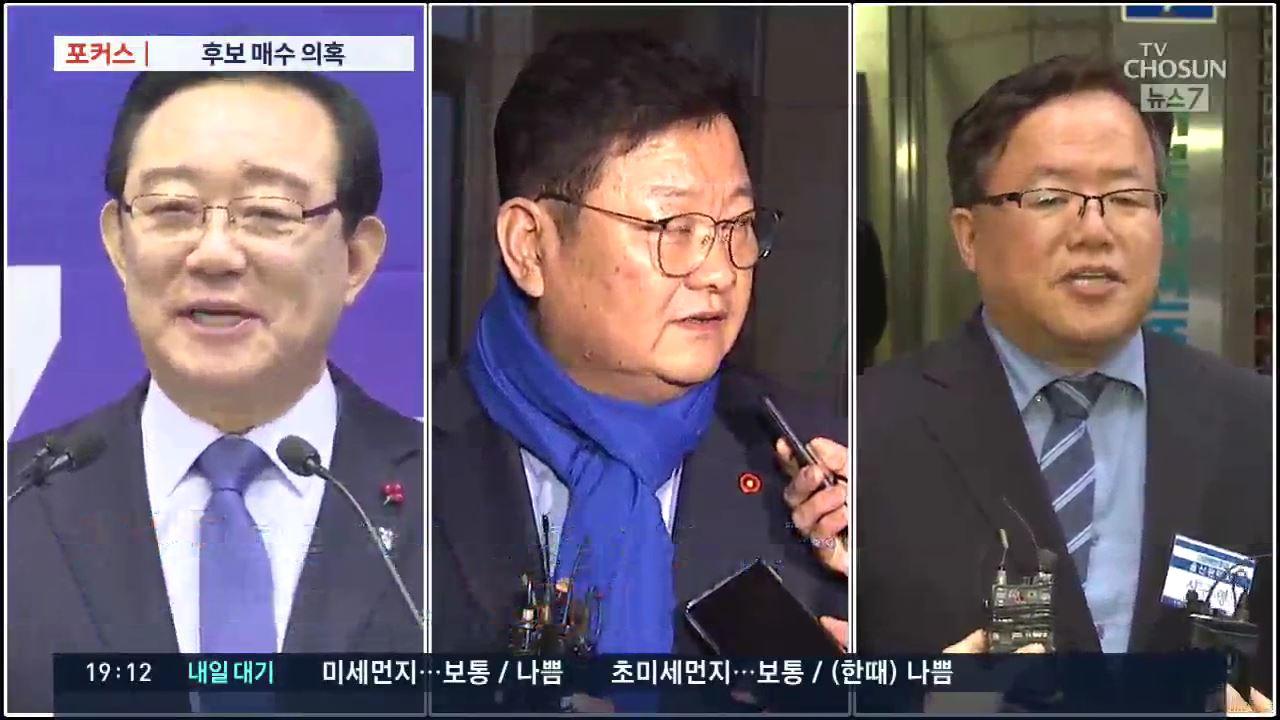 [포커스] '울산시장 선거 후보 매수' 의혹…'객관적 입증 관건'