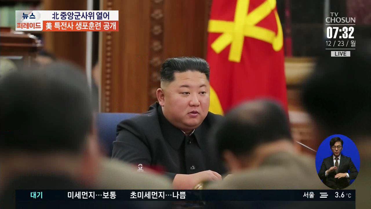 김정은 '자위적 국방력 강화'…미국은 '생포훈련' 공개