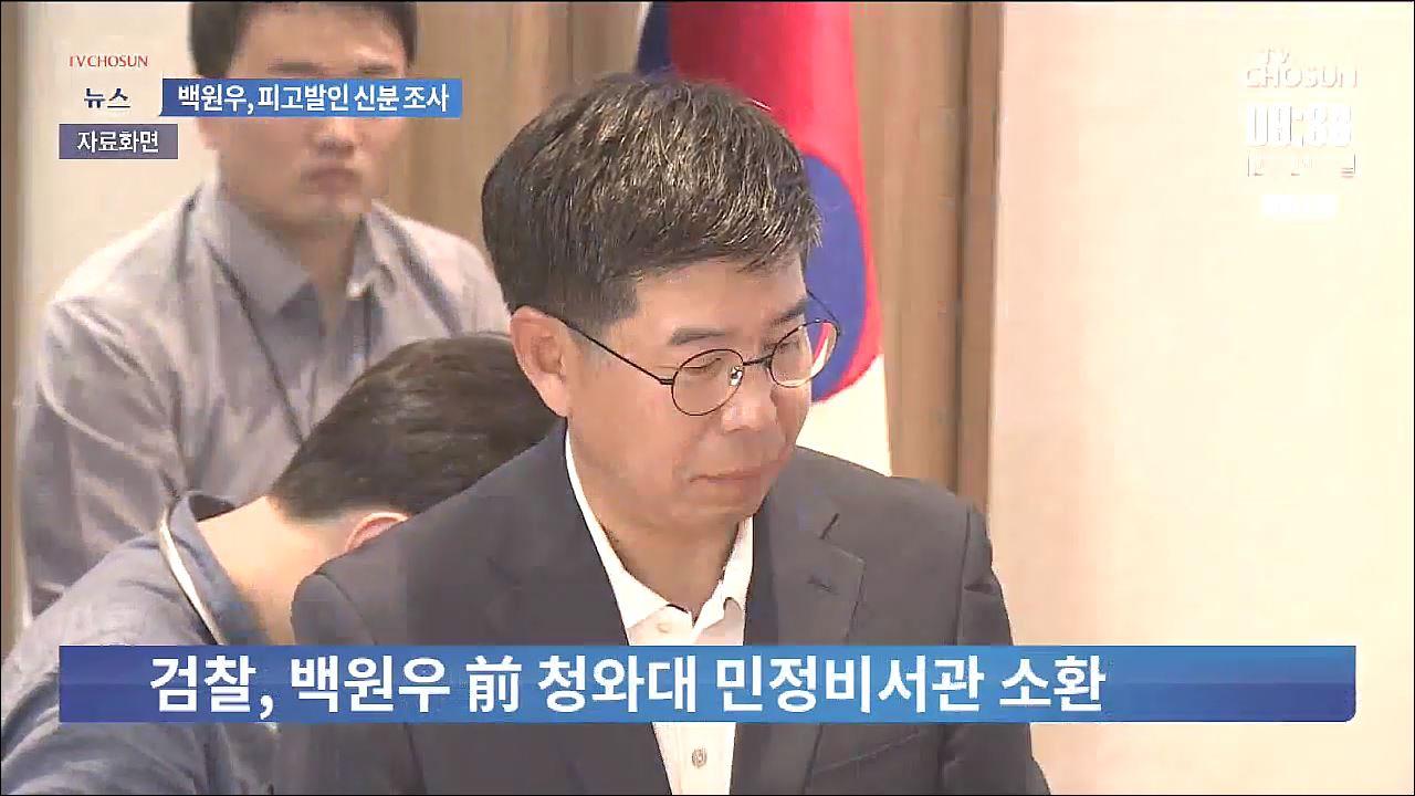 檢, '하명수사 의혹' 백원우 소환…임동호 귀국 '송병기 수첩 악의적'