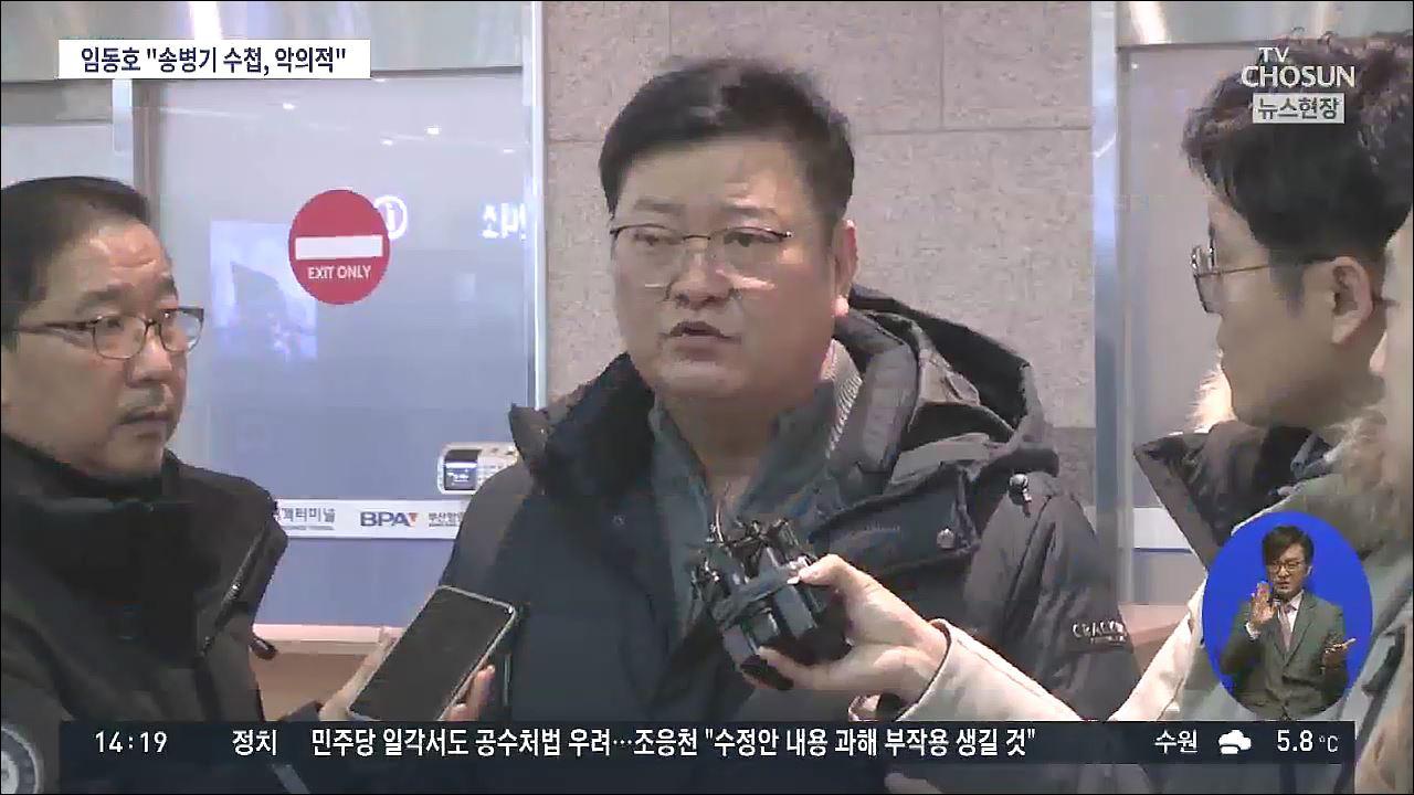 '하명수사 의혹' 백원우 檢 소환 조사…임동호 귀국