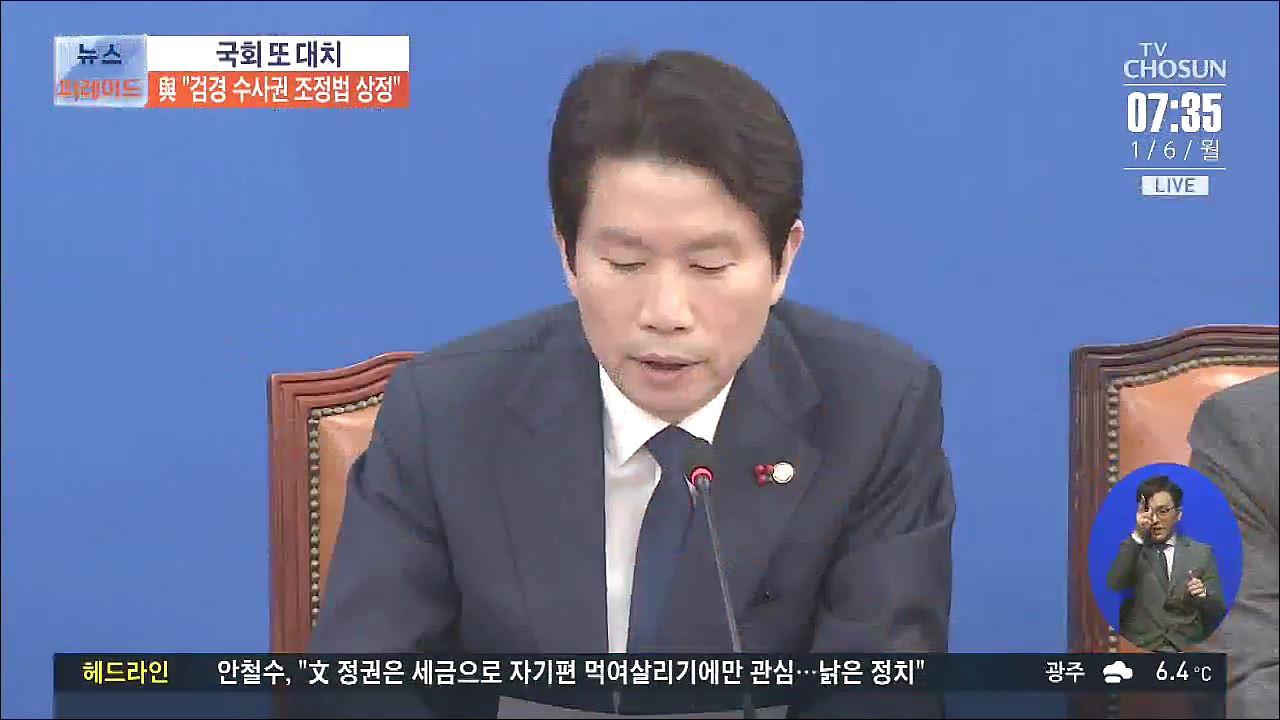 與 '오늘 검경수사권 조정안 상정'…또 '본회의 대치' 예고