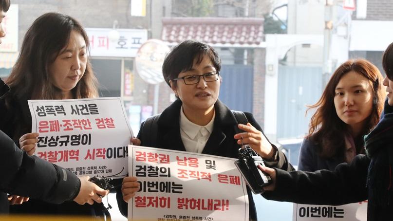 '김학의 부실수사' 고발 여성단체 경찰 출석…'진실 규명' 요구