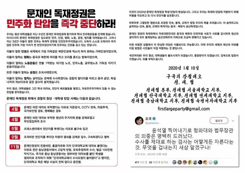 경찰, 文정부 비판 전단 살포한 전대협 회원 체포…전대협 '끝까지 간다'