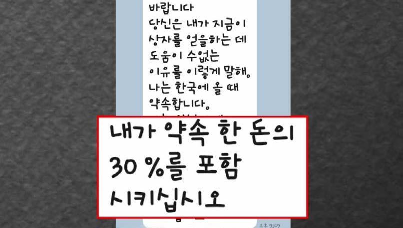 [현장추적] '눈뜨고 당한다'는 SNS 신종사기…이렇게 다가온다