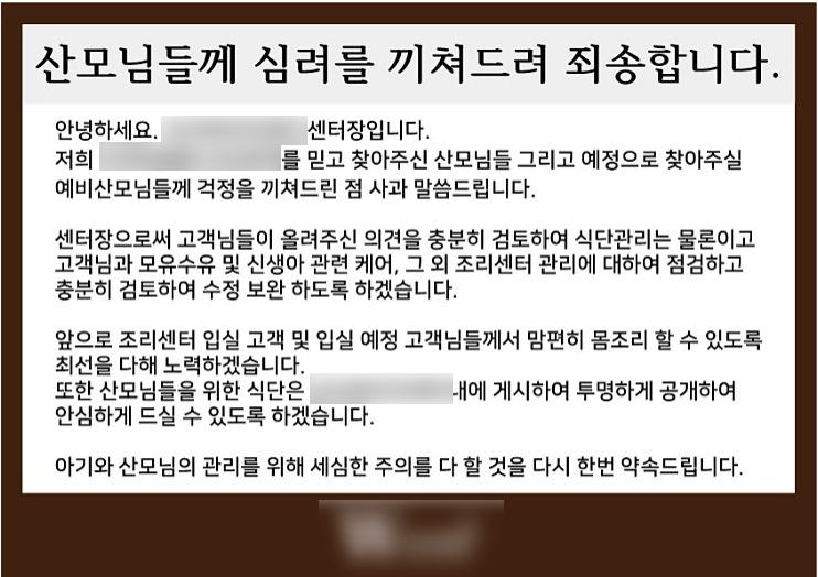 산모 특식으로 라면 배식한 인천 산후조리원 논란
