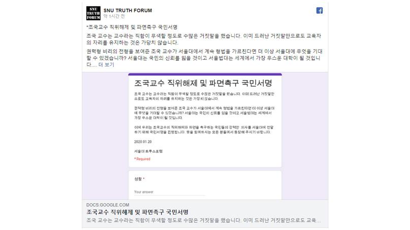서울대 트루스포럼, 조국 교수 '직위해제' 서명운동 시작