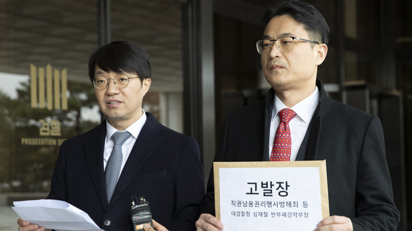 시민단체, 심재철 대검 반부패·강력부장 고발