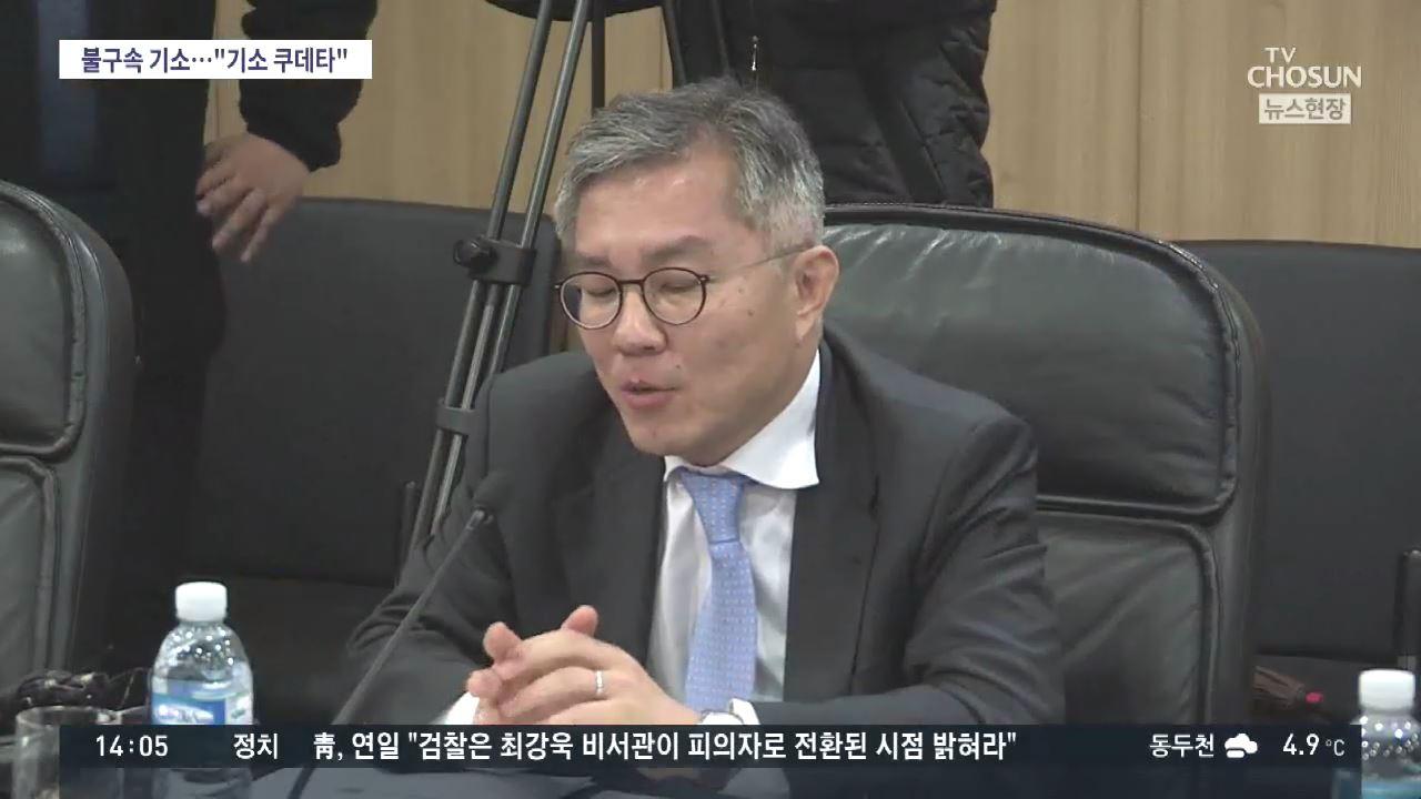檢, 최강욱 靑비서관 기소…정경심에 '합격에 도움 되길' 문자