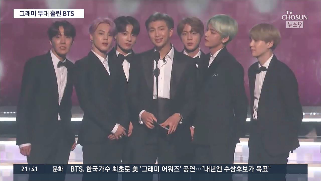 BTS, 한국 가수 최초 그래미 공연…'내년엔 후보로 서겠다'