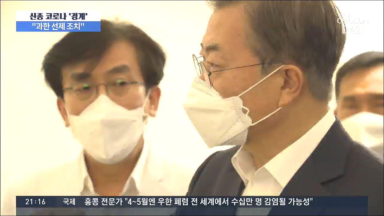 정부 늑장대응도 도마…文대통령 '의료기관 의무 준수 안 해'