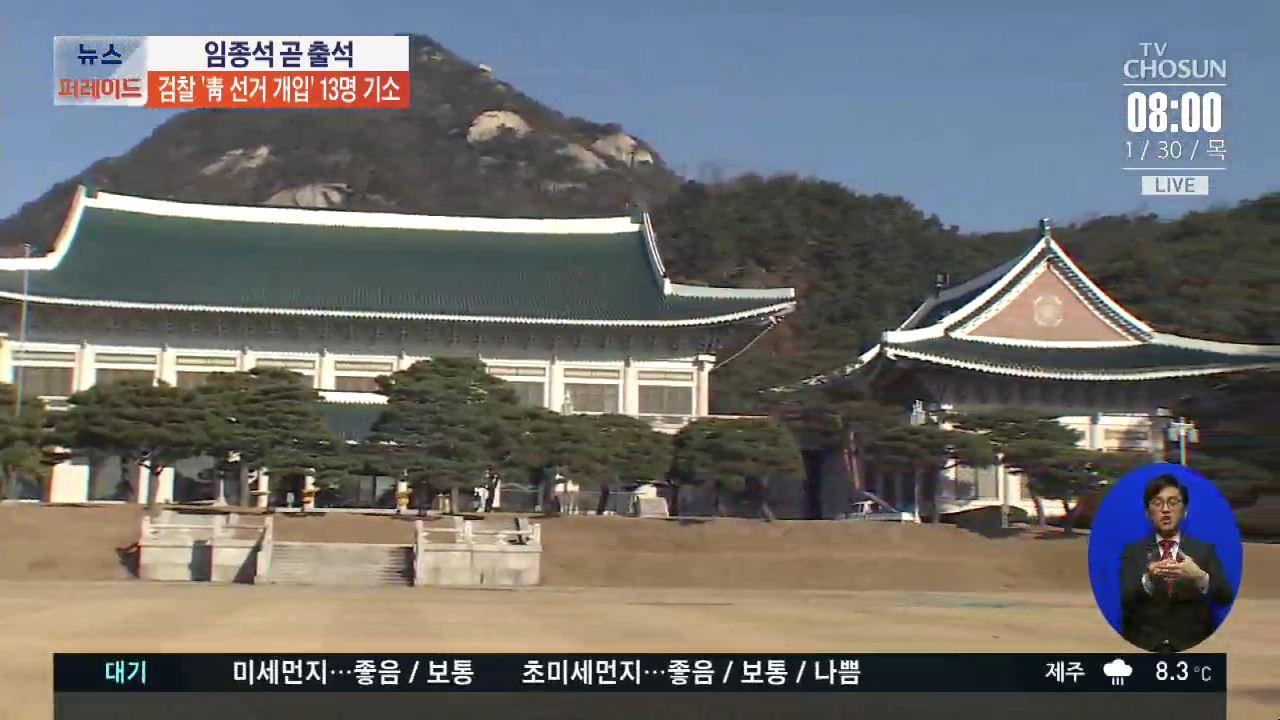 '靑 선거 개입 의혹' 13명 기소…임종석 오늘 검찰 출석