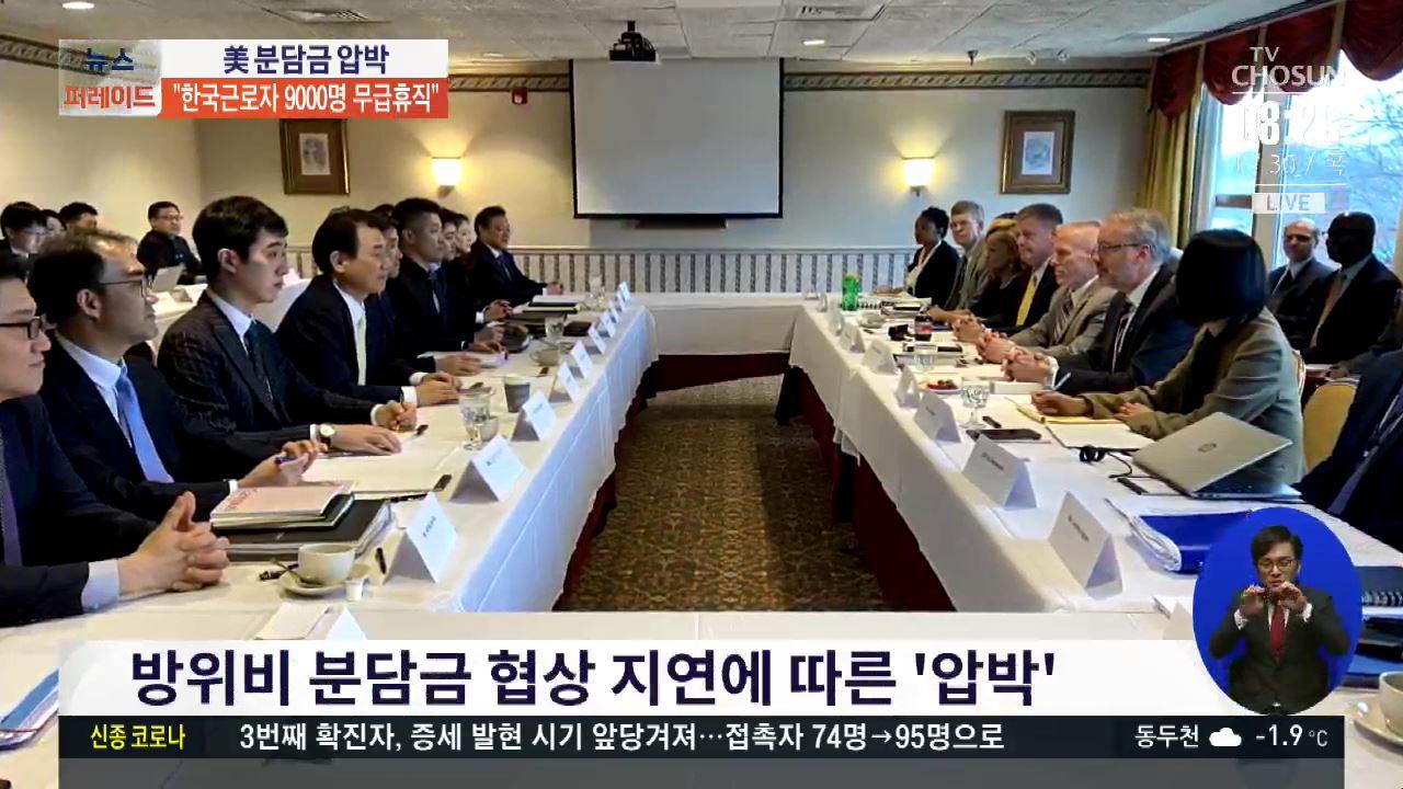 주한미군,  韓직원에 '무급휴직' 가능성 통보…분담금 압박