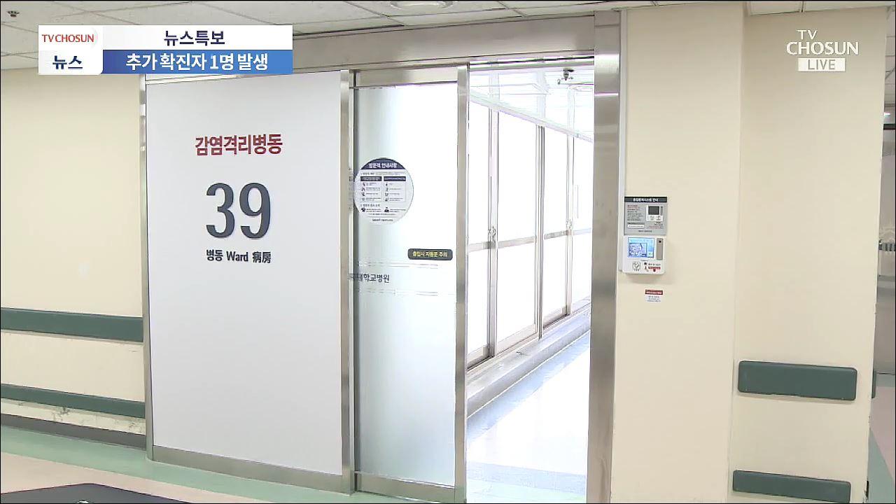 '신종 코로나' 국내 12번째 확진…뚫린 방역에 '3차 감염'도 발생