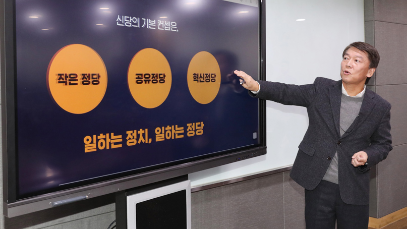 안철수 '국고보조금 절반으로, 장외투쟁 않을 것'…신당 창당 발표