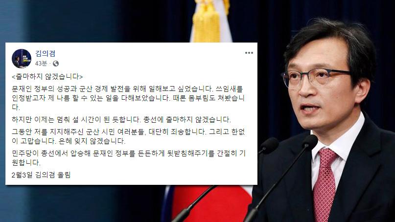 '투기 논란' 김의겸, 총선 불출마 선언…'이젠 멈춰설 시간'
