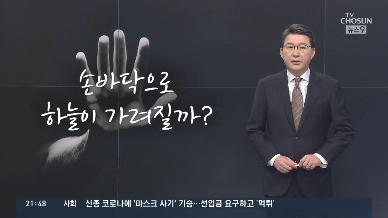 [신동욱 앵커의 시선] 손바닥으로 하늘이 가려질까?