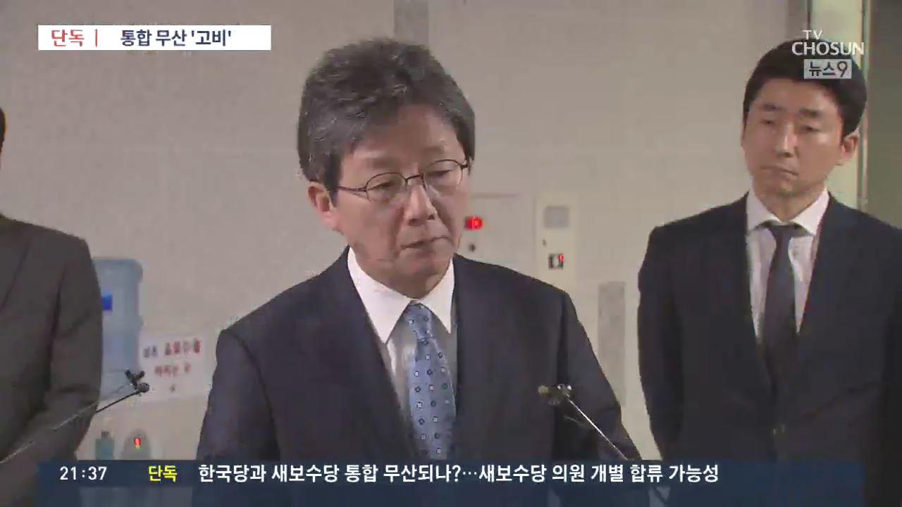 [단독] 한국·새보수 통합 무산되나…새보수 의원 개별 합류 가능성