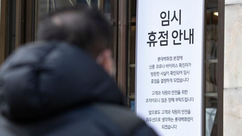 '23번 중국인 확진자' 다녀간 롯데백화점 본점·공덕 이마트 문 닫아