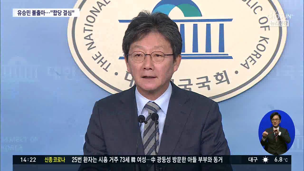 유승민 '자유한국당과 신설 합당 추진…21대 총선 불출마'