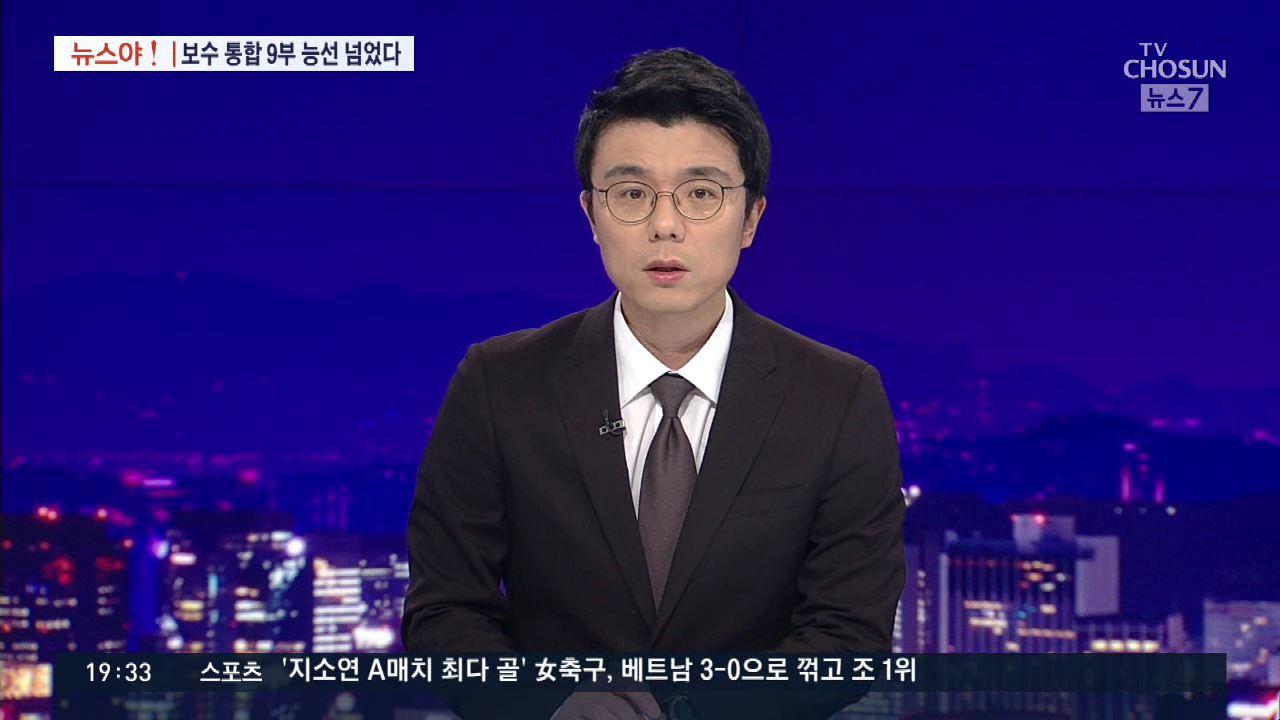 [뉴스야?!] 劉 쏘아올린 공, 黃 화답?