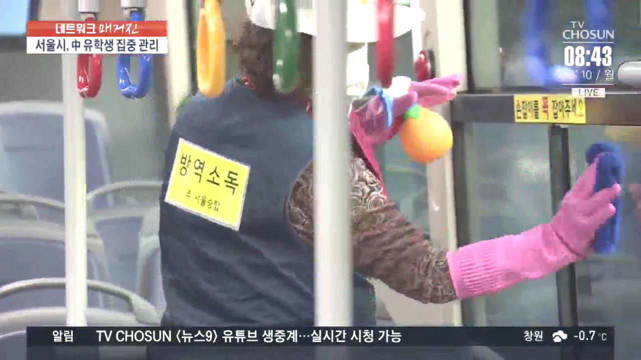 서울시 방역 강화…'신종 코로나' 확산 방지 총력