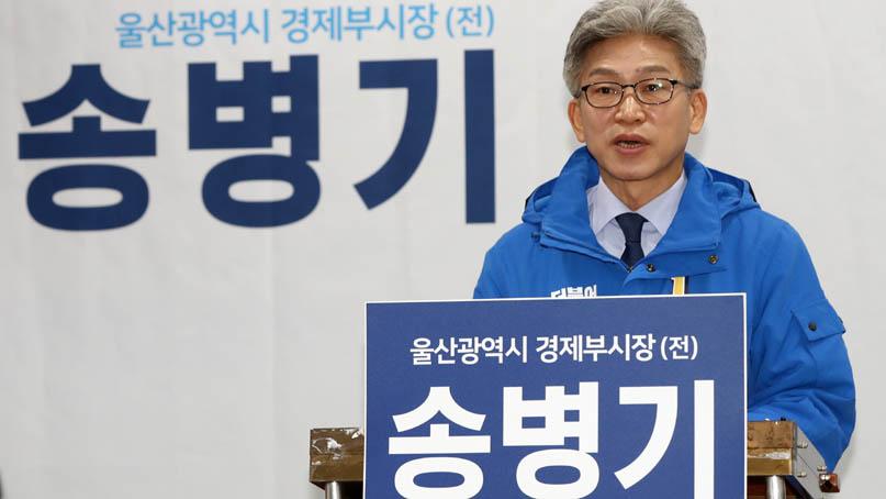 '선거개입 의혹' 기소된 송병기, 울산 남구갑 총선 출마 선언