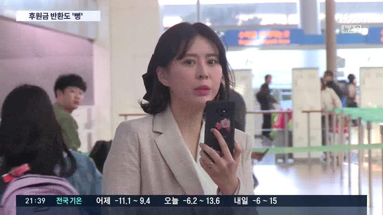 윤지오, 1억대 후원금 반환 '全無'…경찰, 韓송환 추진