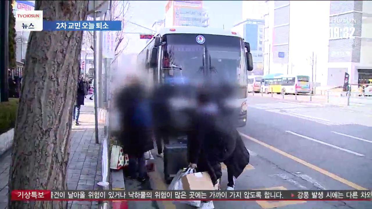 '아산·진천 격리' 우한교민 퇴소…2차 입국 교민도 격리 해제